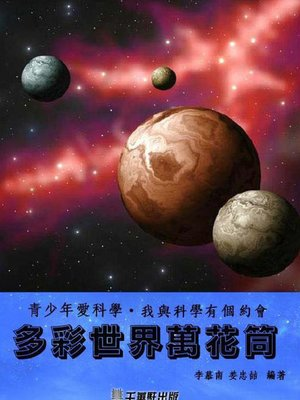 cover image of 多彩世界萬花筒