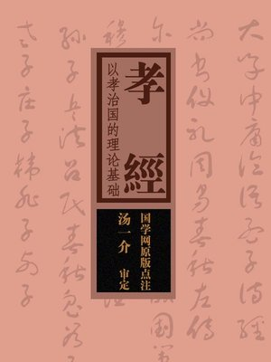 cover image of 孝经(Classic of Filial Piety)