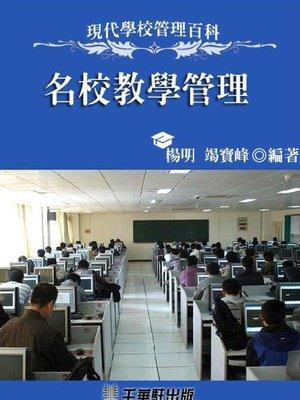 cover image of 名校教學管理