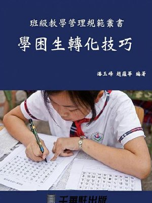 cover image of 學困生轉化技巧