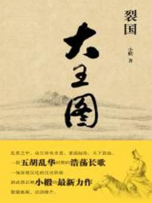 cover image of 裂国·大王图 (Separated)