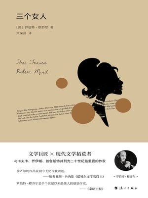 cover image of 三个女人