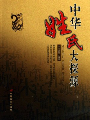 cover image of 中华姓氏大探源(Exploring Origin of Chinese Family Name)