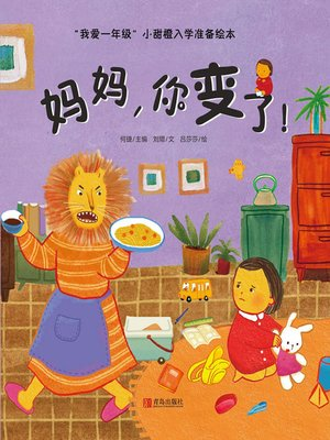 cover image of 妈妈,你变了!