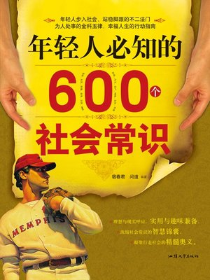 cover image of 年轻人必知的600个社会常识 (600 Pieces of Social Common Sense Needed to be Known by the Young)