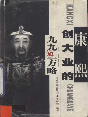 cover image of 康熙创大业的九九加一方略 (The Nine Nine Plus One Strategy of Kangxi's Great Cause)