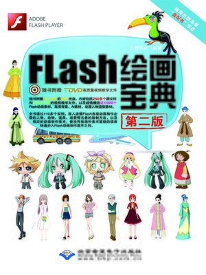 cover image of 中文版Flash绘画宝典(第二版)(Valuable Book About Painting of Chinese Flash (Second Edition))