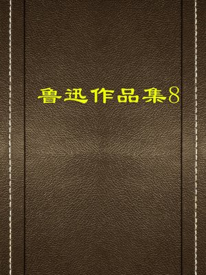 cover image of 鲁迅作品集(八)(Collection of Lu Xun's Works (VIII))