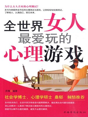 cover image of 全世界女人最爱玩的心理游戏 (The Most Popular Psychological Games Among Women Worldwide)