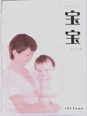 cover image of 妇幼保健工程首推方案系列:宝宝成长最佳方案 (Prefer Series of Planning in Material and Child Hygiene: the Best Programme for Baby)