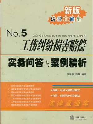 cover image of 工伤纠纷损害赔偿实务问答与案例精析 (Dispute about Industrial Injury Compensation: FAQ and Case Analysis)
