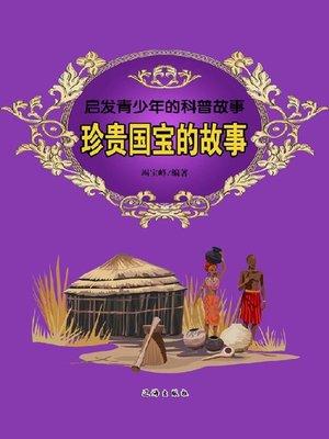 cover image of 珍贵国宝的故事 (The Story of Precious National Treasure)