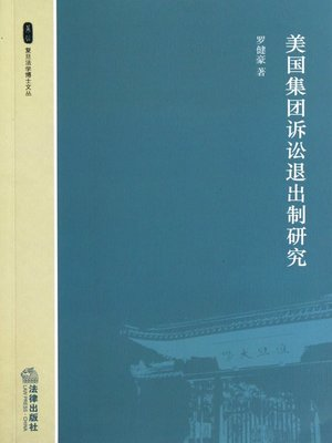 cover image of 美国集团诉讼退出制研究(Research on the Withdraw System of American Group Action)