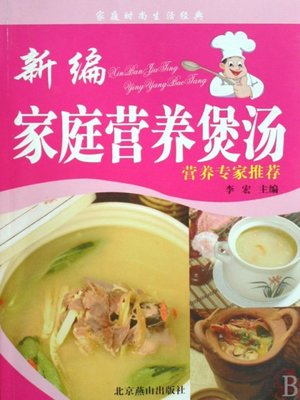 cover image of 新编家庭营养煲汤 (New Nutritious Soup for Family)