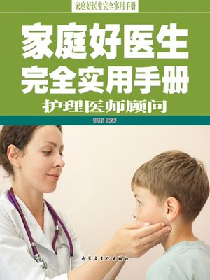 cover image of 家庭好医生完全实用手册(A Complete and Practical Manual for Home Doctors)