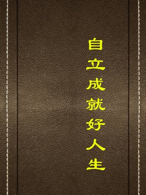cover image of 自立成就好人生(Self-reliance Begets Happiness and Fulfillment)