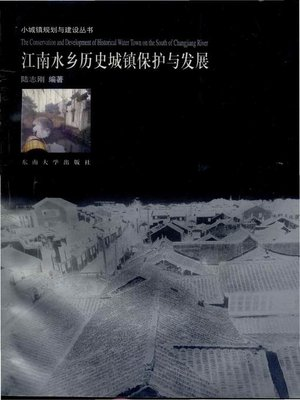 cover image of 江南水乡历史城镇保护与发展 (Protection and Development of Historic Towns in Jiangnan)