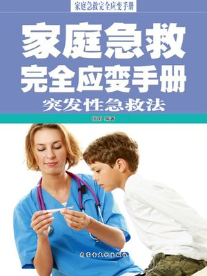 cover image of 家庭急救完全应变手册(A Complete Manual of Family Emergency Care)