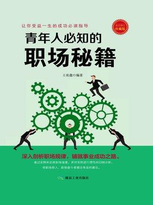 cover image of 青年人必知的职场秘籍