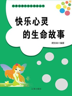 cover image of 新课标课外快乐阅读丛书(New Curriculum Standard Happy Extracurricular Reading Series)