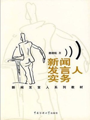 cover image of 新闻发言人实务(News Spokesmen Practice)