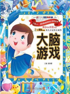 cover image of 幼儿启蒙快乐城堡·大脑游戏(Children Enlightenment Happy Castle:Brain Games)