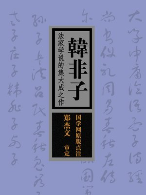 cover image of 韩非子(Han Feizi)