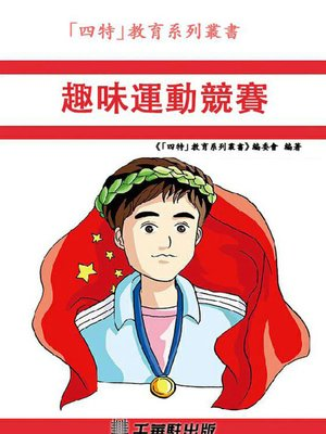 cover image of 趣味運動競賽