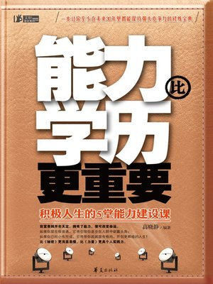 cover image of 能力比学历更重要 (Ability is More Important Than Educational Background)