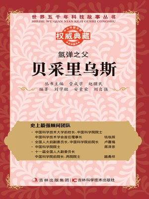 cover image of 氢弹之父