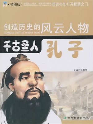 cover image of 千古圣人 (Eternal Sage)