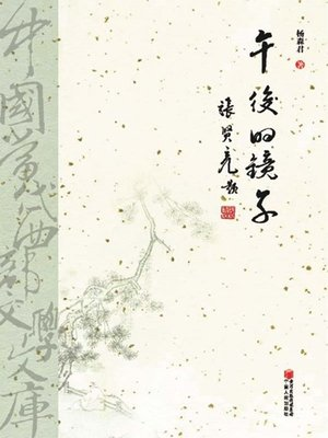 cover image of 午后的镜子 (Mirror in the Afternoon)