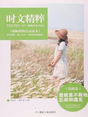cover image of 爱就是不断地忘却和遇见
