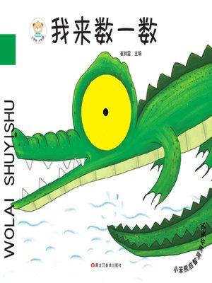 cover image of 小笨熊启智洞洞书系列.我来数一数