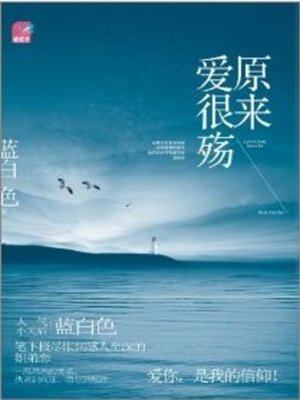 cover image of 原来爱很殇 (Originally, Love Dies Young)
