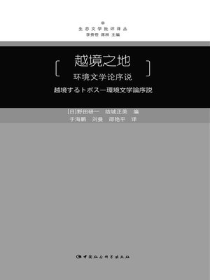cover image of 越境之地 (From Place to Place)