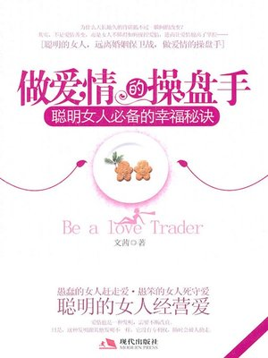 cover image of 做爱情的操盘手 (To Be the Manipulator of Love)