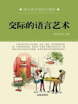 cover image of 交际的语言艺术( The Language Art of Communication)