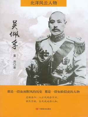 cover image of 吴佩孚(北洋风云人物)