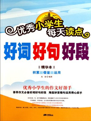 cover image of 优秀小学生每天读点好词好句好段(Good Words, Sentences And Paragraphs For Excellent Pupils )
