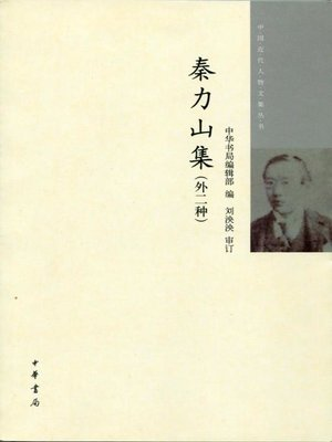cover image of 秦力山集 (外二种) (Collective Works of Qin Lishan Foreign Language Second Classification)