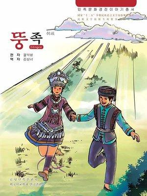 cover image of 民族文化经典故事丛书侗族