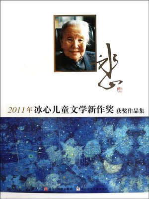cover image of 2011年冰心儿童文学新作奖获奖作品集 (2011 Prize- Winning Works Collection Of Bingxin Children's Literature New Works Prize)