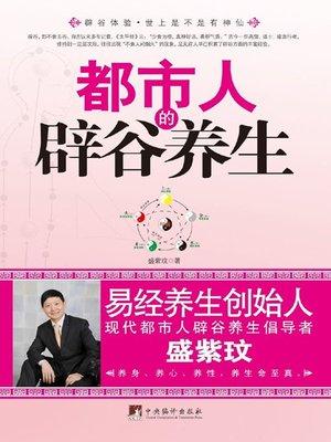 cover image of 都市人的辟谷养生 (Health Preserving of Urbanites by Bigu )