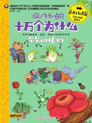 cover image of 呆呆的植物