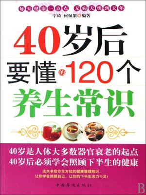 cover image of 40岁后要懂得的120个养生常识 (120 Longevity Preservation Knowledge for People in their 40s)