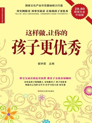 cover image of 这样做,让你的孩子更优秀  (Do This to Make Your Child Better)