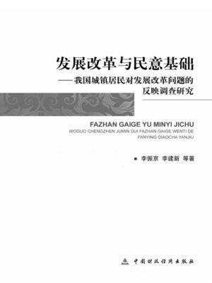 cover image of 发展改革与民意基础 (Reformandpublicopinion)