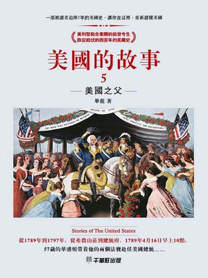 cover image of 美國的故事5