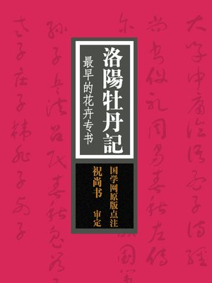 cover image of 国学备览-洛阳牡丹记(A Comprehensive Collection of Traditional Chinese Classics)